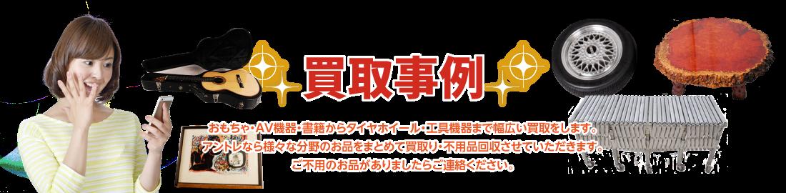 愛知県岡崎市の高価買取 リサイクルショップ 遺品整理 お片付け「エビスリサイクルショップ」の買取事例