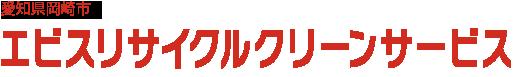 愛知県岡崎市の買取ならエビスリサイクルショップ